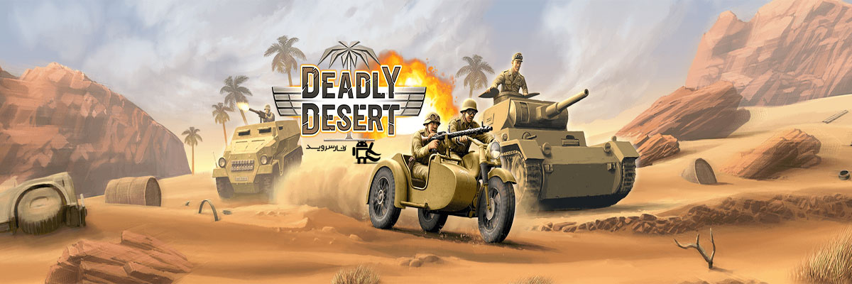 a 1943 Deadly Desert Android Games